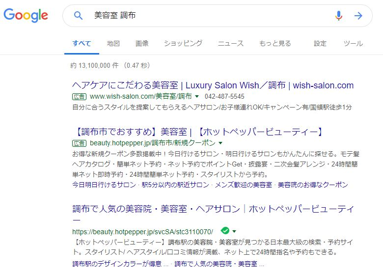 Google美容室調布