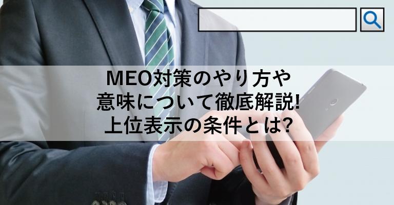 MEO対策のやり方や意味