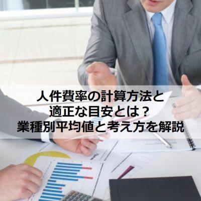 人件費率の計算方法