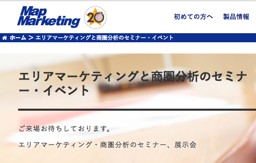 マップマーケティングのセミナー