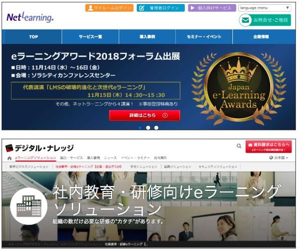 e-ラーニング専門会社