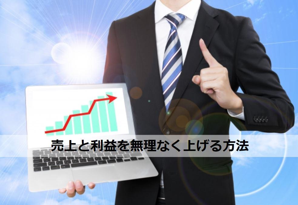 売上と利益を無理なく上げる方法