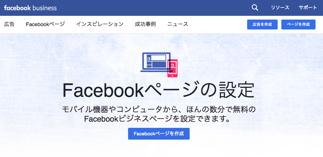 Facebookのビジネスページ