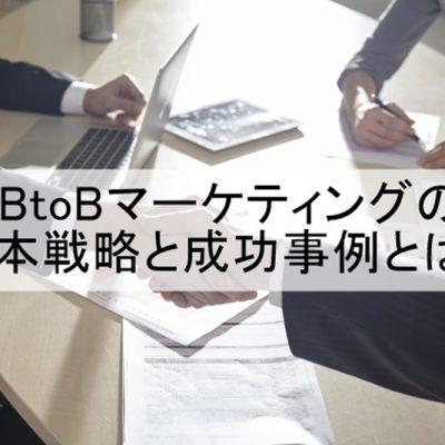 BtoBマーケティング商談画像