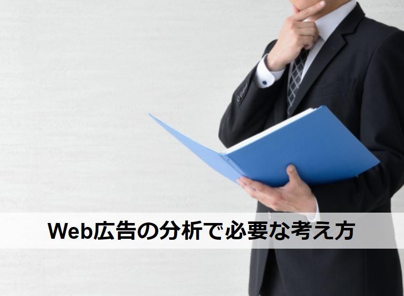 Web広告の分析で必要な考え方