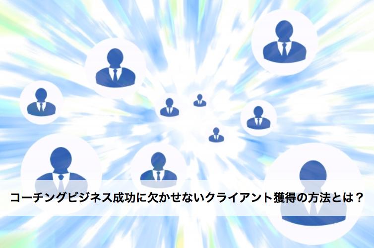 コーチングビジネスのクライアント獲得方法