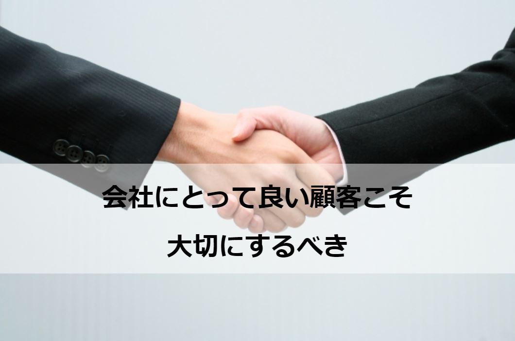 会社にとって良い顧客こそ大切にするべき