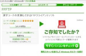 FTP ダウンロード インストール1