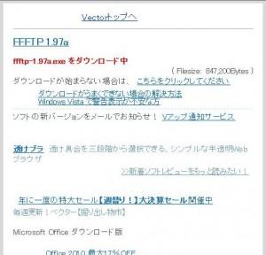 FTP ダウンロード インストール3