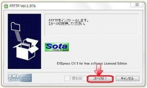 FTP ダウンロード インストール5