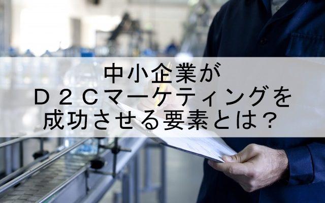 D2Cマーケティング企業の工場の画像