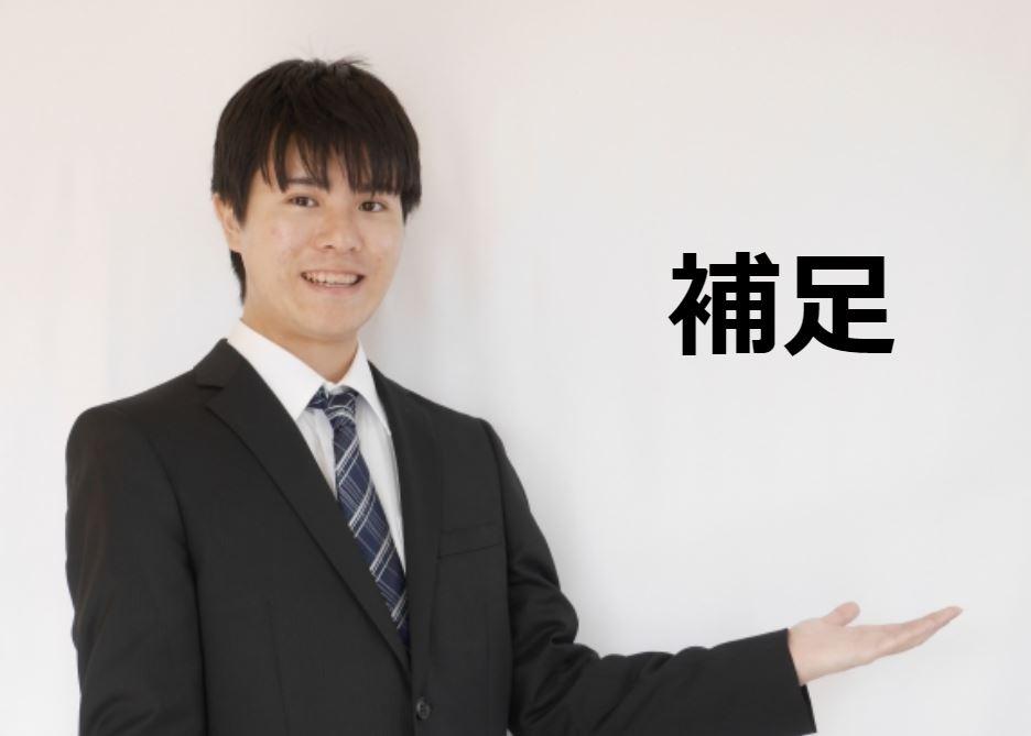ビジネスモデル_補足