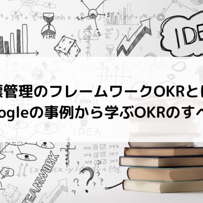 目標管理のフレームワークOKRとは?Googleの事例から学ぶOKRのすべて