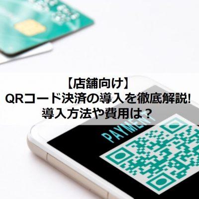 QRコード決済の導入を徹底解説