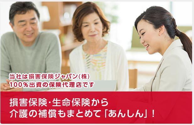 損保ジャパンパートナーズ