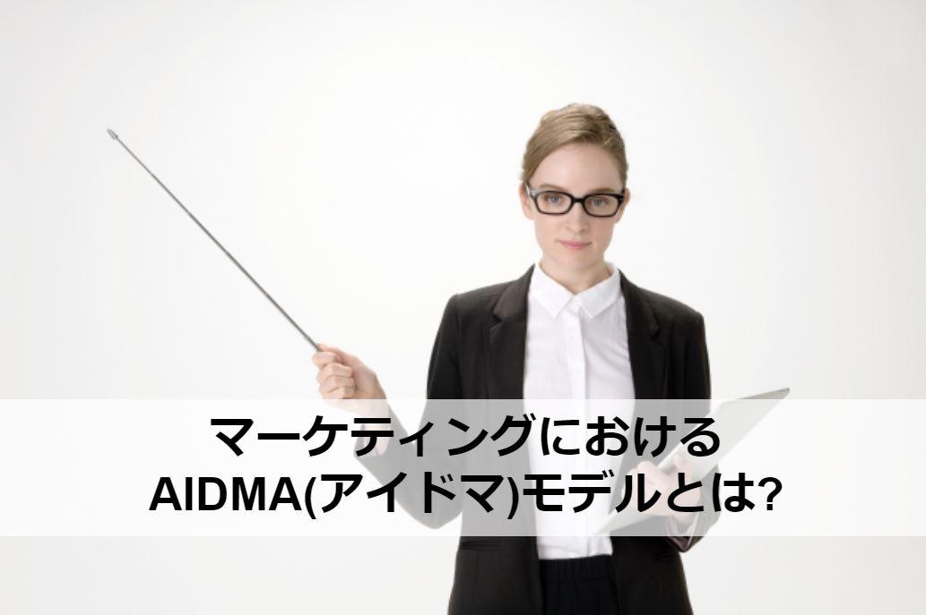 マーケティングにおけるAIDMAモデル
