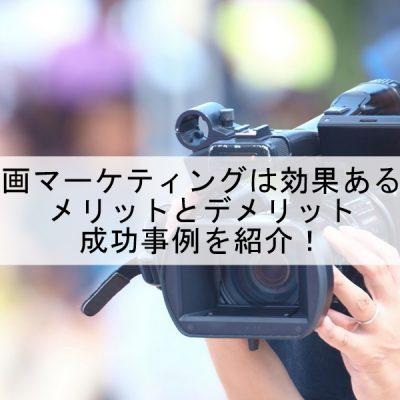 動画マーケティング用にカメラを回す人の画像