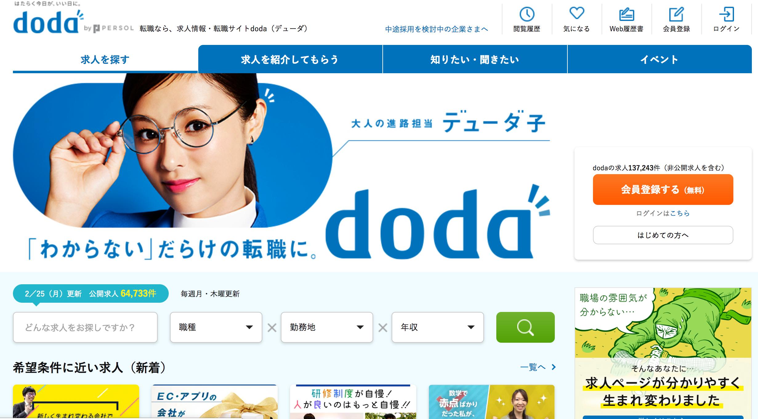 dodaサイトトップページ