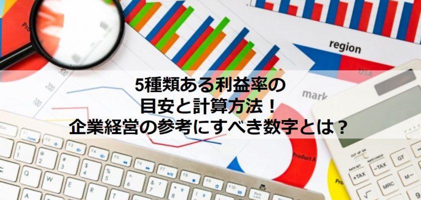 利益率の目安と計算方法