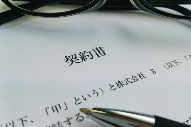 契約書の画像