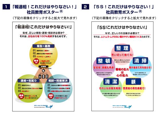 ポスター例(モチベーションアップ株式会社)