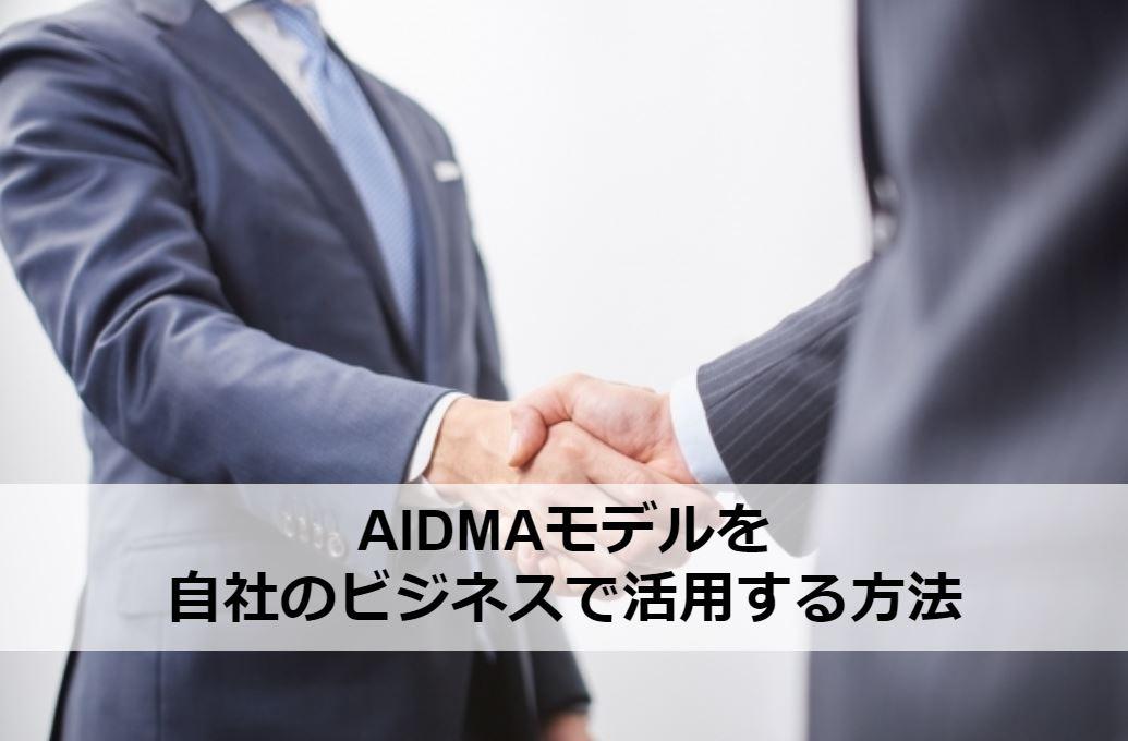 AIDMAモデルを活用する方法