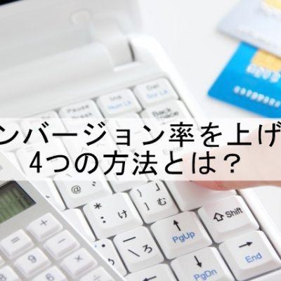 コンバージョン率を計算する電卓気の画像