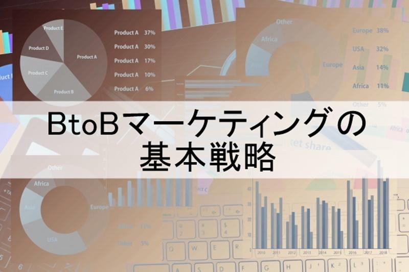 BtoBマーケティングの資料画像