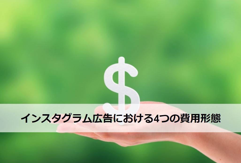 インスタグラム広告の費用形態