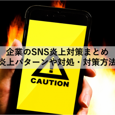 危険と表示されたスマートフォンを持つ手