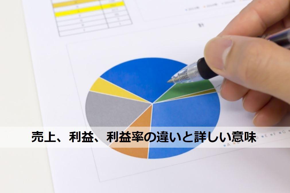 売上、利益、利益率の違いと詳しい意味