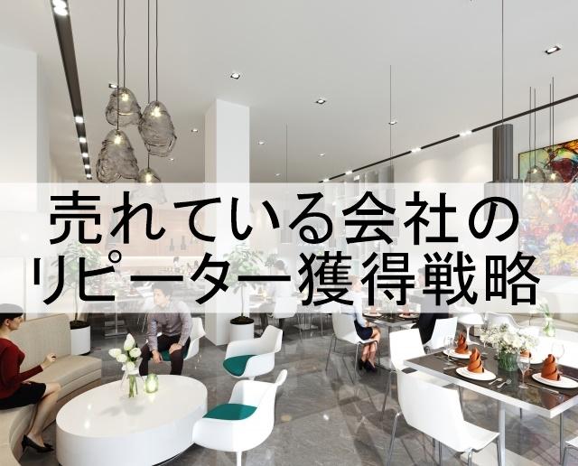 リピーター獲得に成功しているカフェの画像