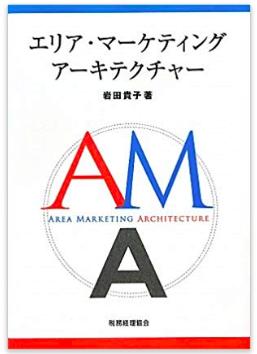 エリアマーケティングアーキテクチャー