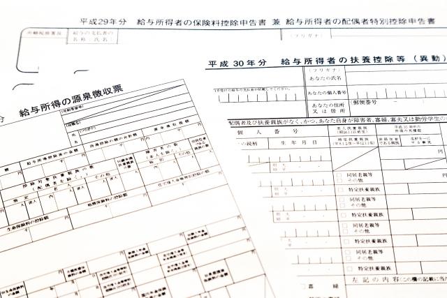 税金に関する書類