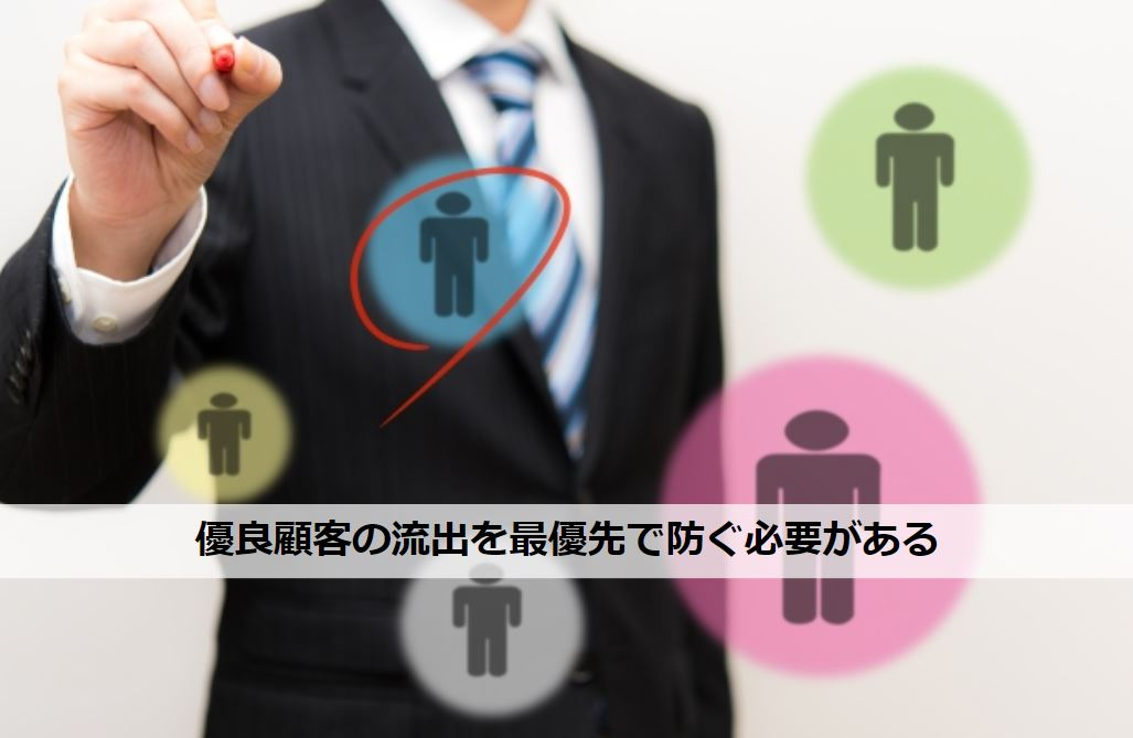 優良顧客の流出を防ぐ