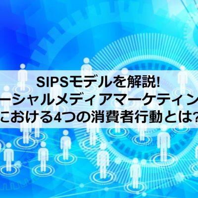 SIPSモデルを解説