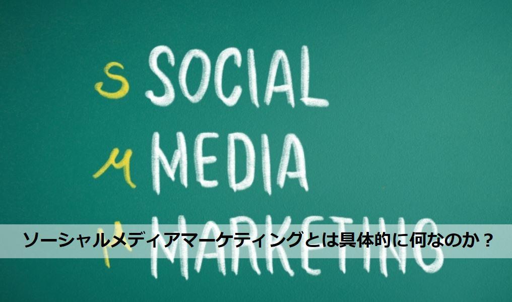 ソーシャルメディアマーケティングとは