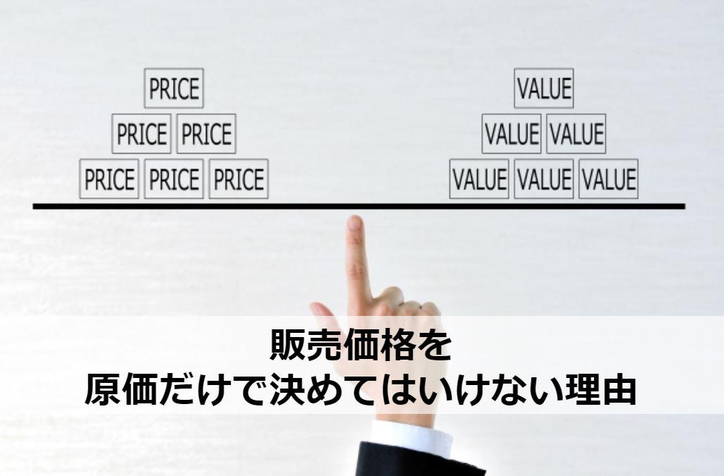 販売価格を原価だけで決めてはいけない理由