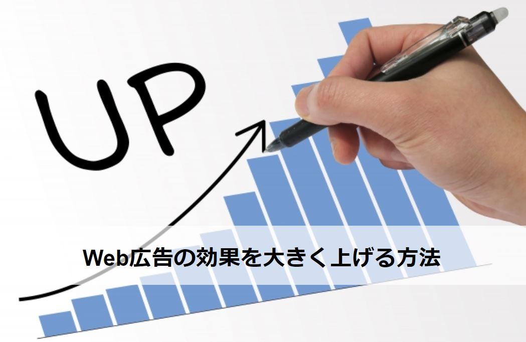 Web広告の効果を大きく上げる方法