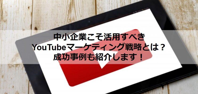 YouTubeマーケティング戦略