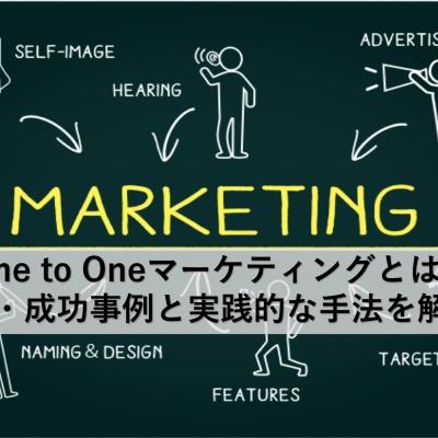 マーケティングを表した図が書かれた黒板