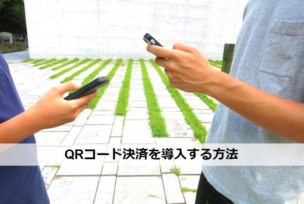 QRコード決済を導入する方法