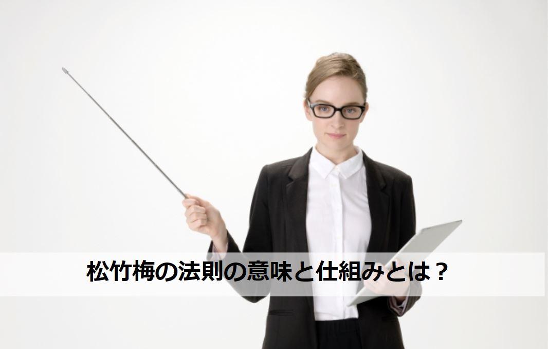 松竹梅の法則の意味と仕組み