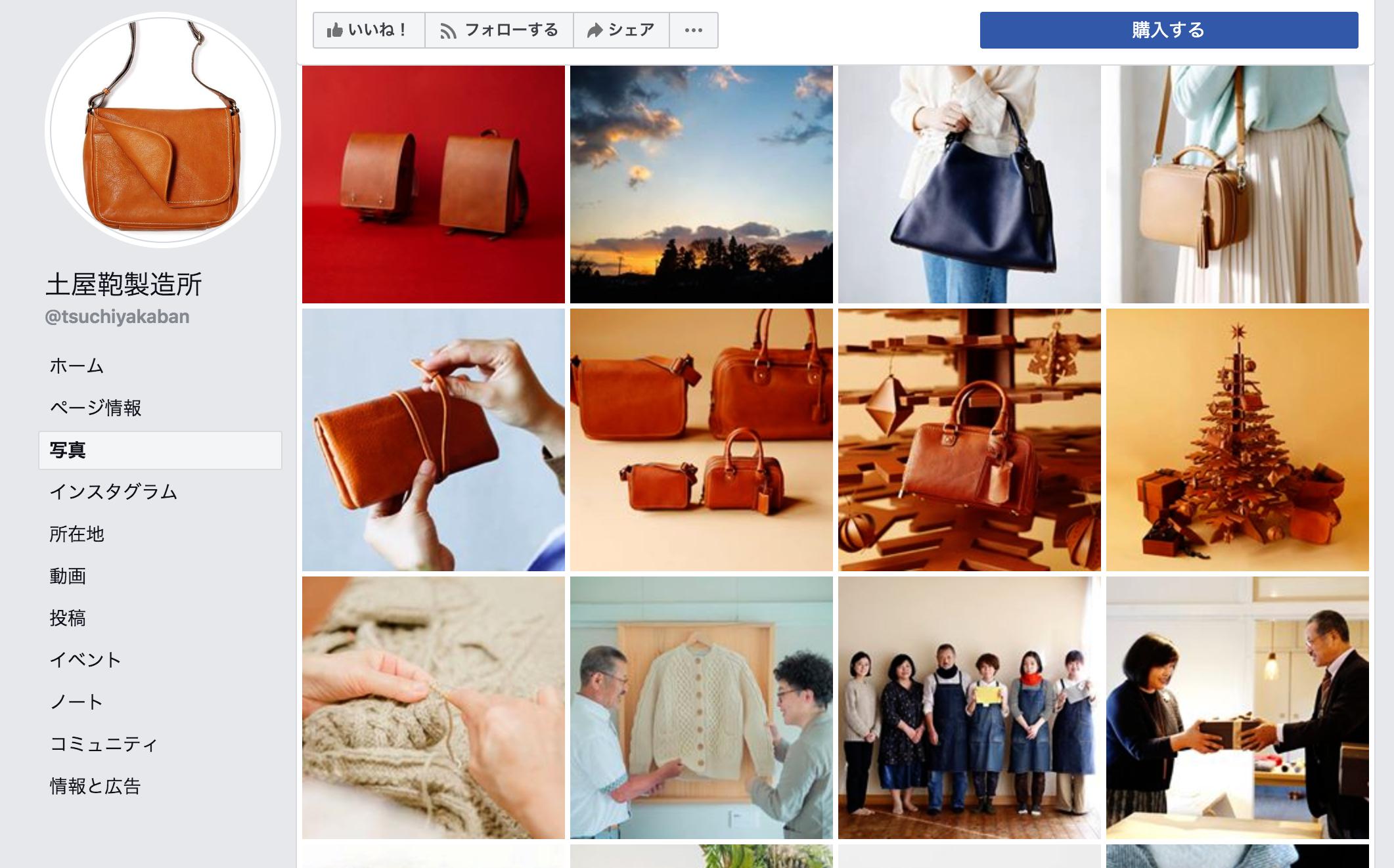土屋鞄製造所Facebookページ