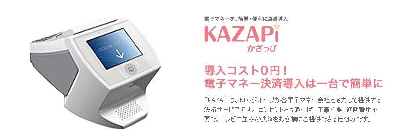 KAZAPi