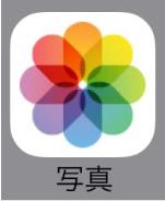 画像1-写真アプリアイコン