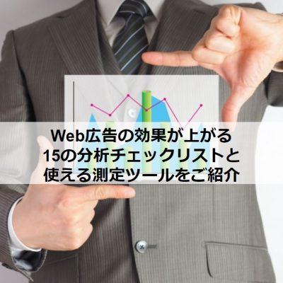 Web広告分析チェックリスト