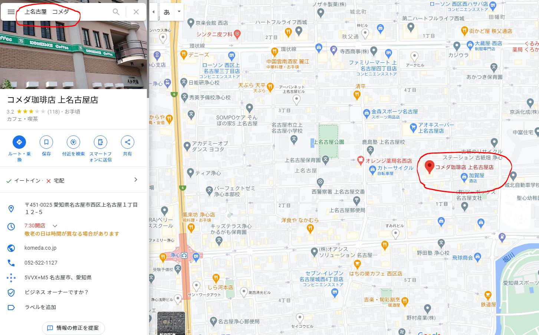 上名古屋コメダ
