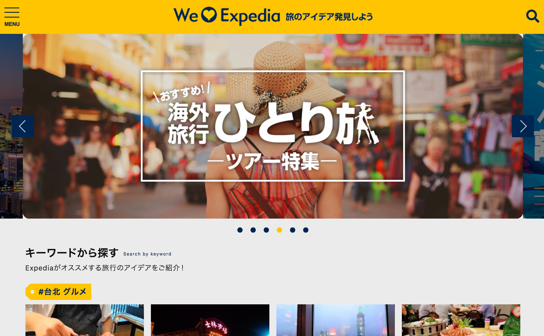 We Love Expediaトップページ