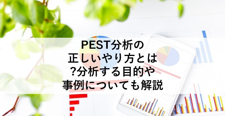 PEST分析の正しいやり方